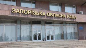В Запорожском облсовете могут ликвидировать скандальное КП