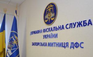 Запорожская таможня собрала почти 4 миллиарда гривен платежей