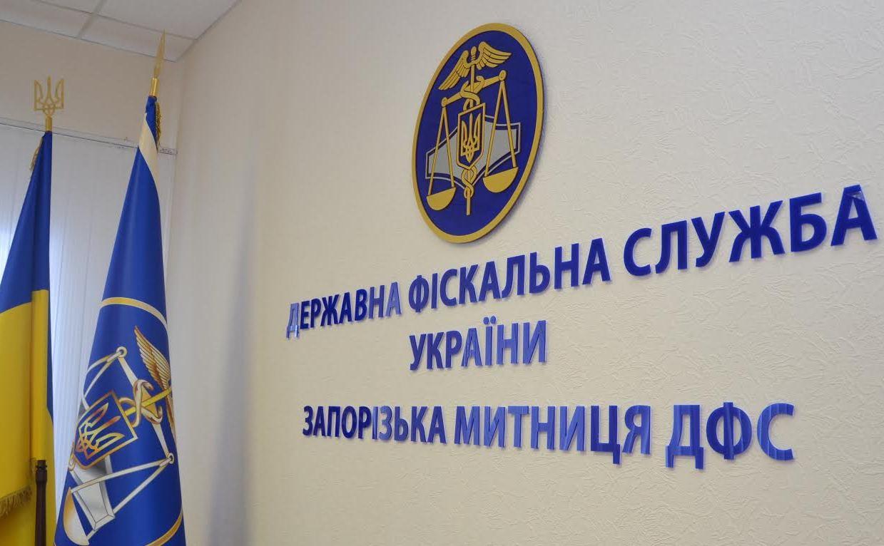 Запорожская таможня собрала почти 2,5 миллиарда гривен платежей