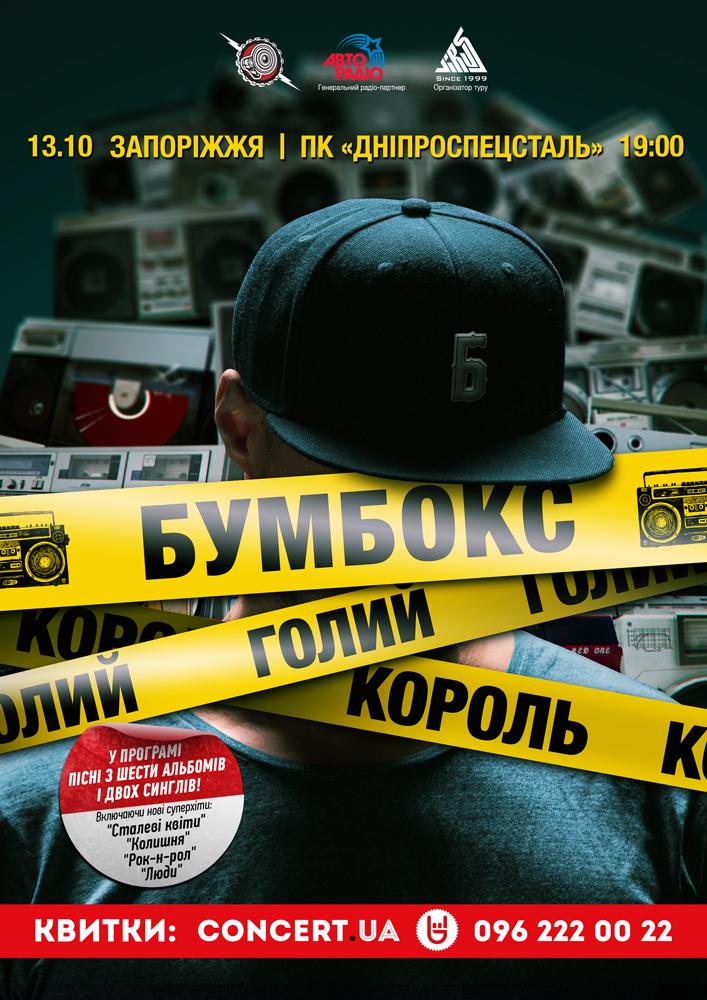12-13-10_zaporizhzhya