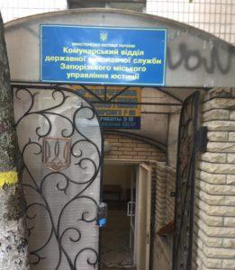 Запорожские «укроповцы» встали на защиту адвокатов, которых подозревают во взяточничестве