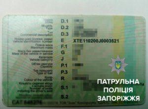 В Запорожье остановили авто с поддельными документами - ФОТО