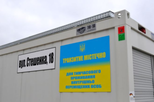 Численность зарегистрированных в Запорожской области переселенцев превысила 70 тысяч человек