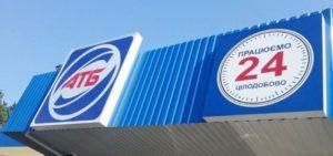 Чиновники горисполкома запретили торговой сети АТБ размещать рекламу на столбах