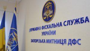 Запорізька область отримала 5,5 мільярда митних платежів