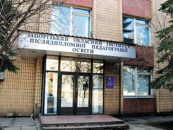 Запорожский институт подал в суд на областной совет