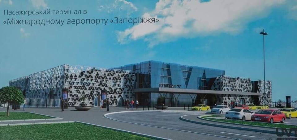 На строительство нового терминала запорожского аэропорта выделили полмиллиарда гривен