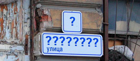 Апелляционный суд отказался возвращать старое название улицы, которая теперь носит имя героя Небесной сотни Сергея Синенко