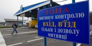 Запорожские таможенники выявили нарушений почти на 12 миллионов гривен