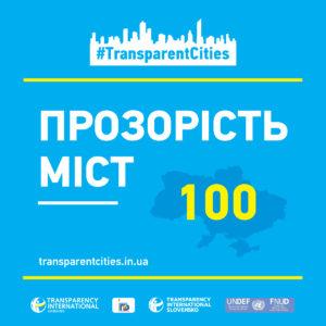 Запорожье занимает 64 место в рейтинге прозрачности крупнейших городов Украины