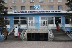 Запорожская областная больница на две недели останется без горячей воды