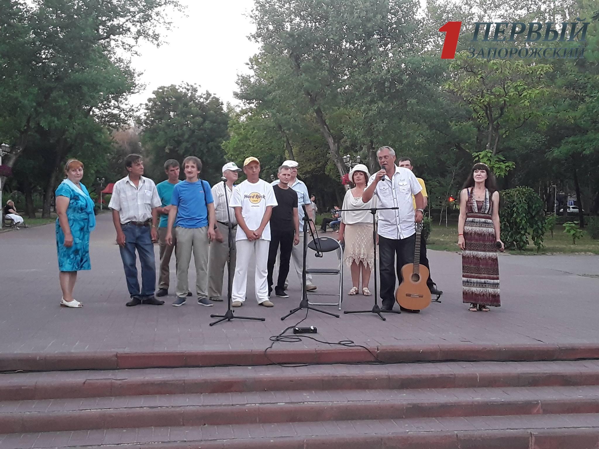 В Запорожье под открытым небом прошел концерт авторской песни - ФОТО, ВИДЕО