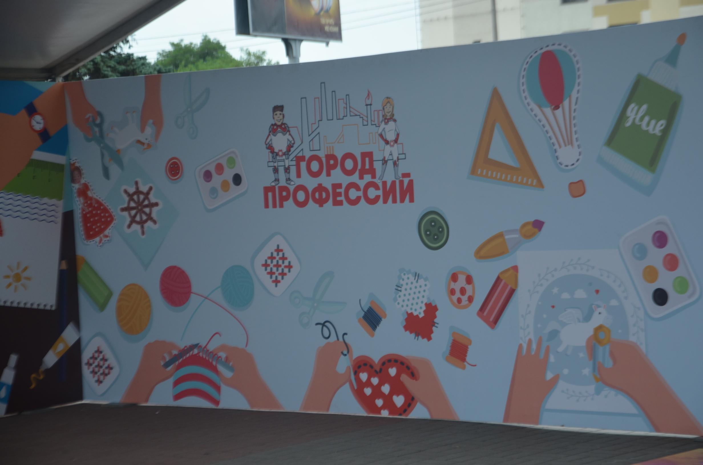 На выходных в Запорожье откроют учебно-развлекательную площадку «Город профессий» - ФОТО
