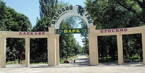 Дубовая роща заказала проект реконструкции парка за 12 миллионов гривен