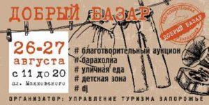 Запорожцев приглашают на благотворительный «Добрый Базар»