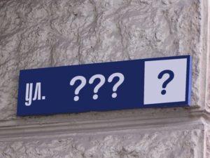 В Запорожье предлагают переименовать еще одну улицу