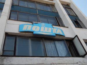 В запорожской филии «Укрпочты» считают, что кондиционеры вмонтированы исключительно в кабинеты дирекции и простые рабочие не могут пользоваться таким благом