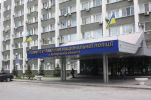 В Запорожской области преступность идет на спад: с начала года задержаны почти полтысячи злоумышленников