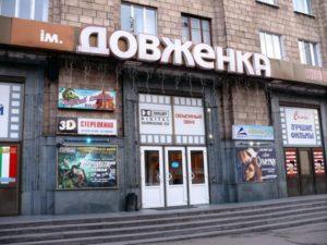 В Запорожье обновят дизайн кинотеатра им. Довженко