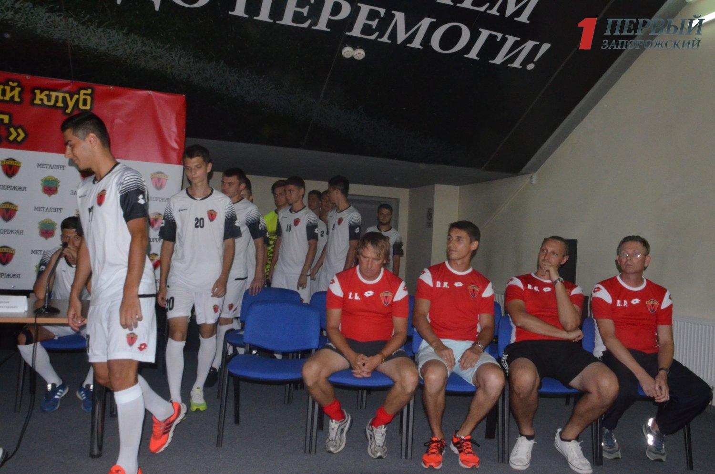 В Запорожье муниципальный футбольный клуб «Металлург» представил свой состав - ФОТО