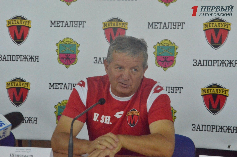 ВЗапорожье презентовали городской футбольный клуб «Металлург»