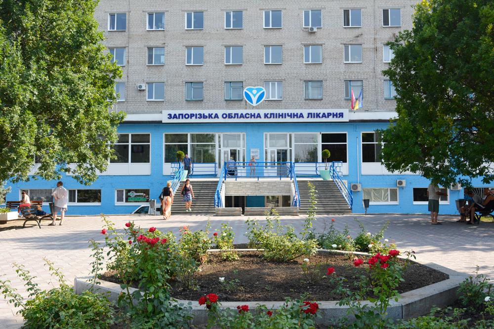 foto-1_ku-zaporozhskaya-oblastnaya-bolnitsa-zos-flagman-meditsinyi-zaporozhya