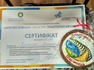 Запорожские педагоги получили сертификаты о прохождении обучения по инклюзивному образованию