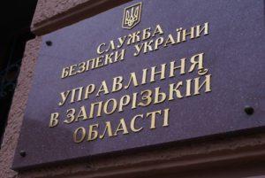 В Запорожской области CБУшники задержали информатора, который
