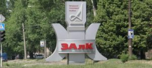 На имущество запорожского завода наложили арест