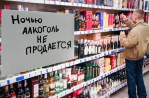Это противозаконно: в Запорожье хотят отменить введение запрета на ночную продажу алкоголя