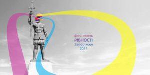 В Запорожье снова пройдет Фестиваль равенства