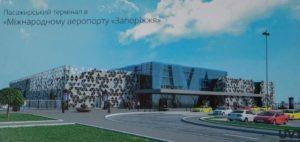 В Кабмине утвердили проект строительства нового терминала в запорожском аэропорту
