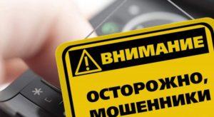 В Запорожской области снова орудуют мошенники-налоговики