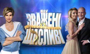 Семейная пара из Запорожья попала в популярное шоу - ФОТО