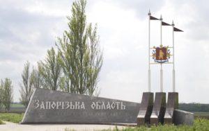Запорожский регион входит в ТОП-5 областей с низкой эффективностью рынка труда