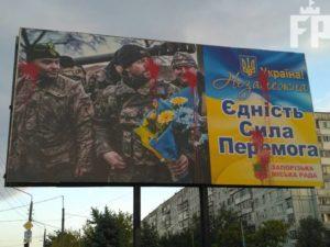 В Запорожье неизвестные залили краской праздничный билборд с бойцами АТО - ФОТО