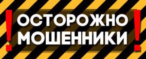 Запорожские предприятия перечислили мошенникам почти 600 тысяч гривен