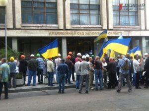 В Запорожье сотрудники ЗАЛКа провели митинг у Апелляционного суда - ФОТО