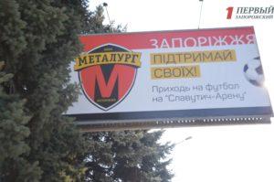 В Запорожье появились борды в поддержку ФК «Металлург» - ФОТО