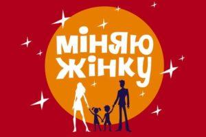 Запорожская семья приняла участие в шоу «Міняю жінку» - ВИДЕО