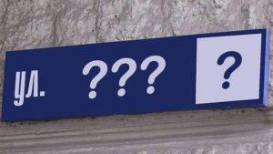 Еще одна улица Запорожья получит новое название