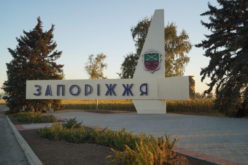 В Запорожье на создание топографических планов выделят 7,5 миллионов гривен