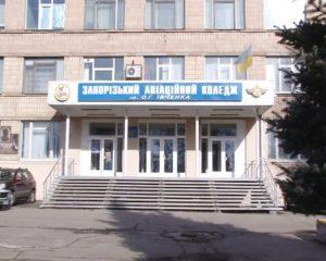 В Запорожском авиационном колледже выбрали нового директора - ФОТО