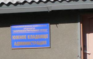 В Запорожье заведующего кладбища, который «погорел» на взятке, отстранили от занимаемой должности