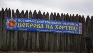 В Запорожье пройдет Всеукраинский казацкий фестиваль