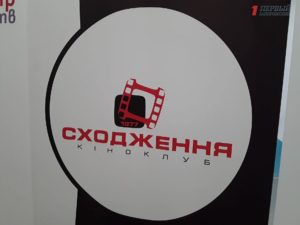 На выходных любители кино отметят сорокалетие старейшего клуба Украины - ФОТО
