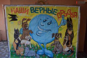 В Запорожье отметили Всемирный день защиты животных - ФОТО