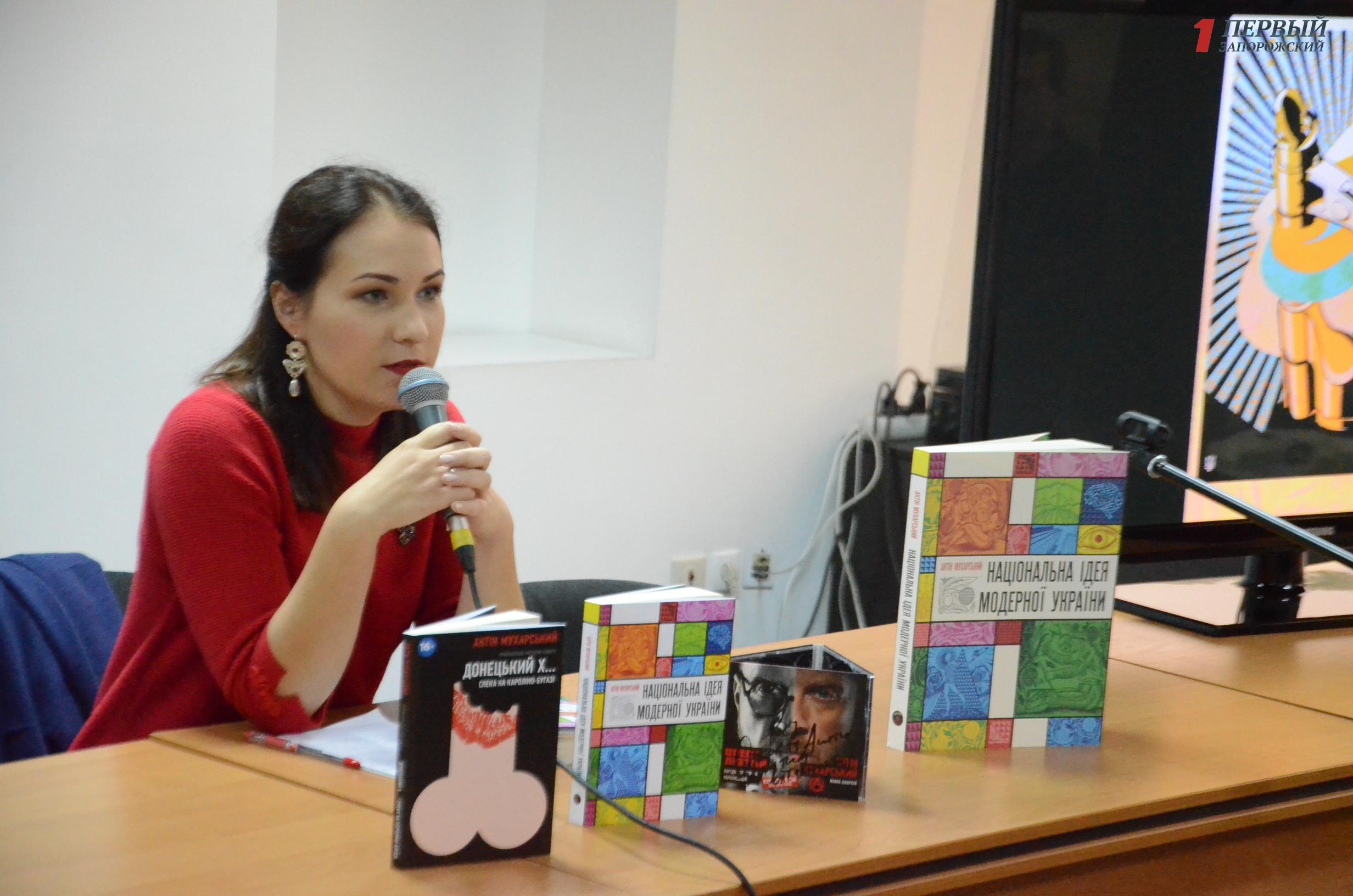 В Запорожье презентовали проукраинский альманах Антина Мухарского - ФОТО, ВИДЕО
