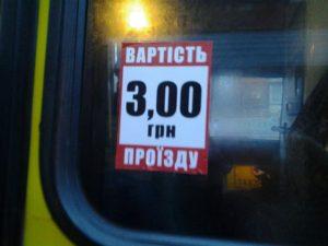 Горисполком принял новые тарифы на поезд в трамваях и троллейбусах
