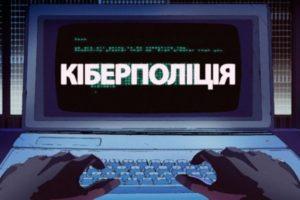 Экс-сотрудник киберполиции перейдет работать в запорожское управление юстиции